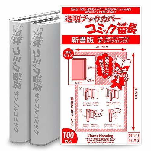 CLOVER(透明ブックカバー) 透明ブックカバー コミック番長 ≪新書コミックサイズ≫ 100枚_画像1
