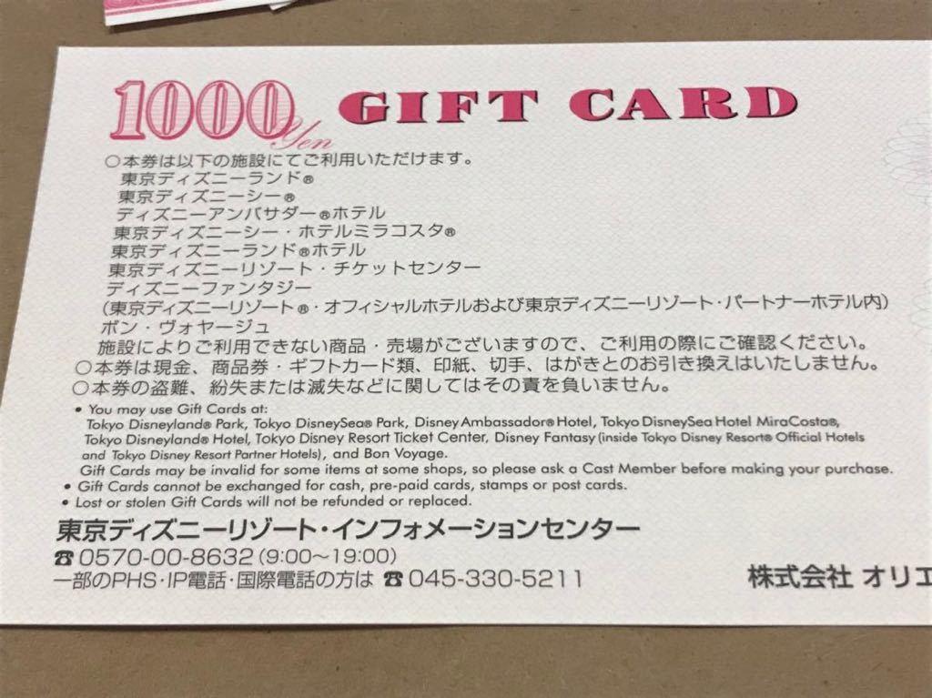 東京ディズニーリゾート ギフトカード 1万円分 35周年 ディズニーギフト_画像2
