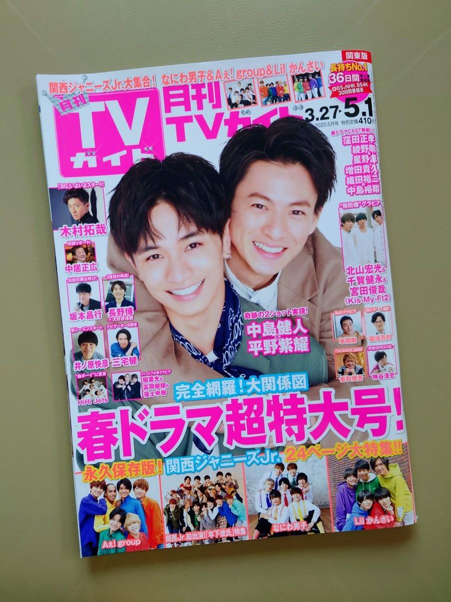 TVガイド 関東版 2020.5月号