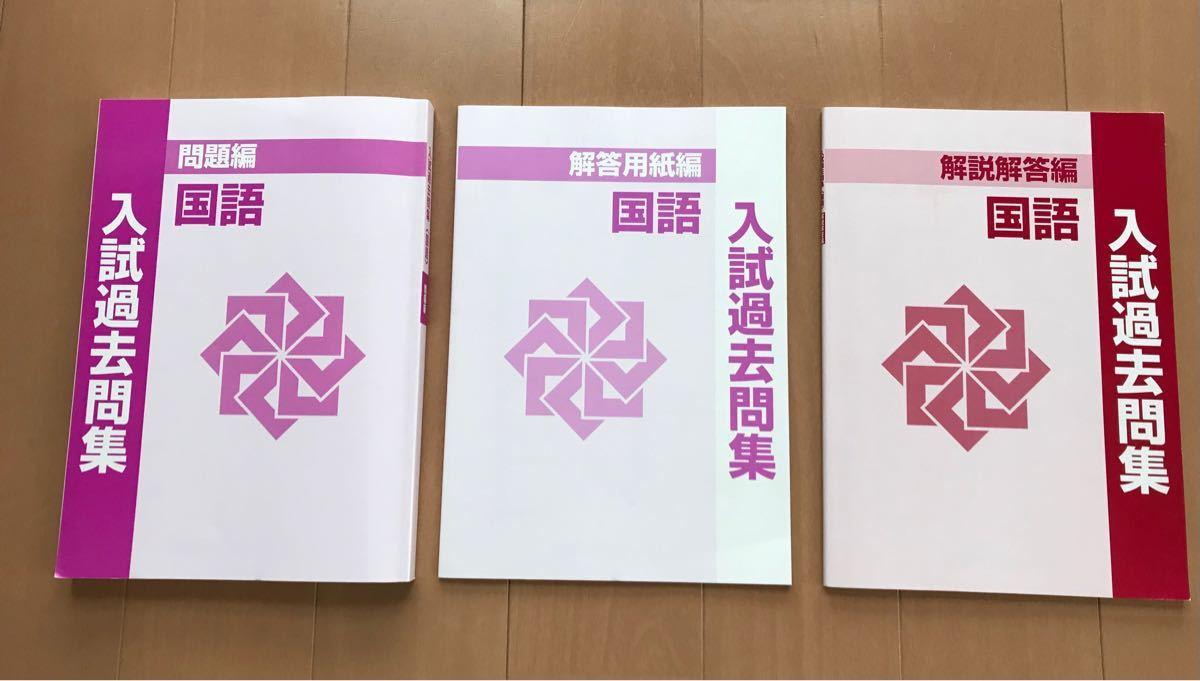 高校入試問題集 過去問集 国語 問題集、解答用紙、解説解答 高校受験対策