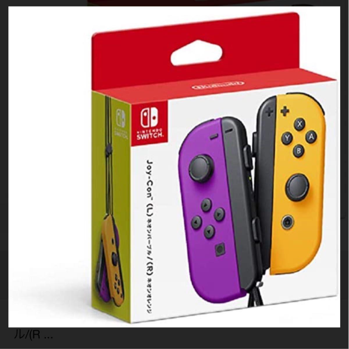 ジョイコン Nintendo Switch ニンテンドースイッチ 任天堂 ネオンパープル ネオオレンジ
