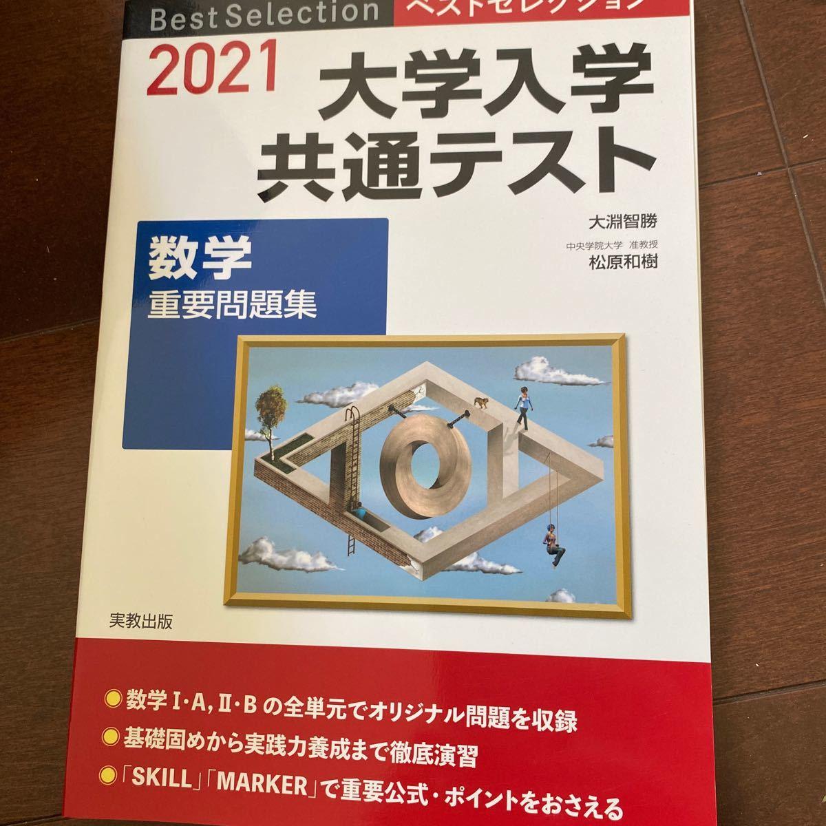 大学入学共通テスト数学重要問題集 2021/大淵智勝/松原和樹