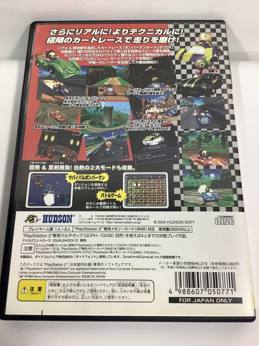 PS2 ソフト ボンバーマンカートDX