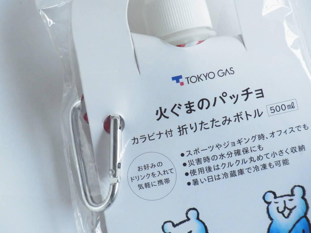 火ぐまのパッチョ 折りたたみボトル 東京ガス ガスパッチョ 【非売品】_画像5