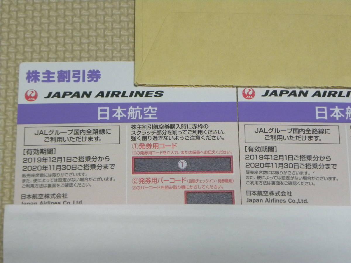 JAL 日本航空 株主優待券 2枚 2021年5月31日まで  ②_画像1