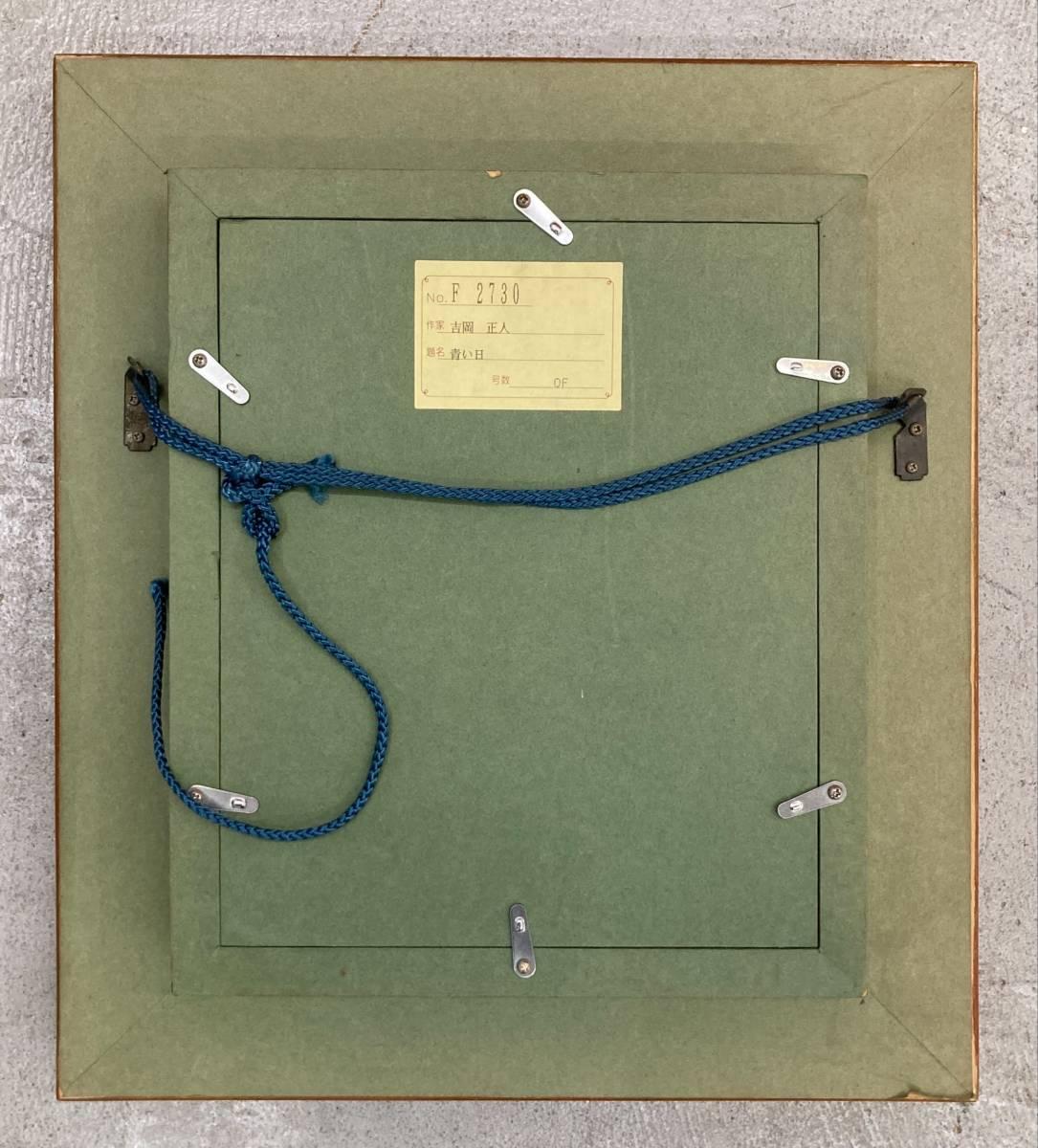 【真作保証】 吉岡正人 「青い日」 テンペラ画_画像5