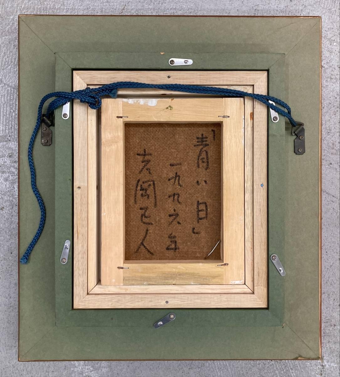 【真作保証】 吉岡正人 「青い日」 テンペラ画_画像7