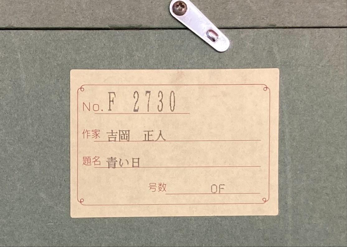 【真作保証】 吉岡正人 「青い日」 テンペラ画_画像6