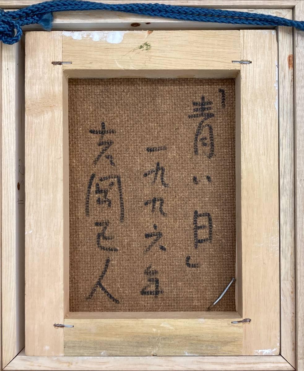 【真作保証】 吉岡正人 「青い日」 テンペラ画_画像8