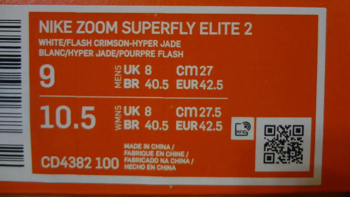 最終在庫 NIKE Zoom Superfly Elite 2 ナイキ ズーム スーパーフライ エリート 2 陸上 短距離 スパイク 【CD4382-100】 27.0cm 新品