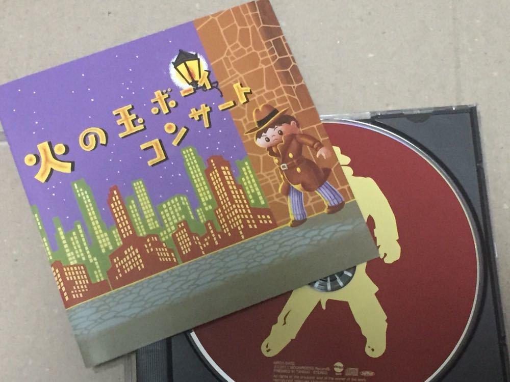 送料込 希少 ムーンライダーズ - 火の玉ボーイ コンサート / MRCD0402