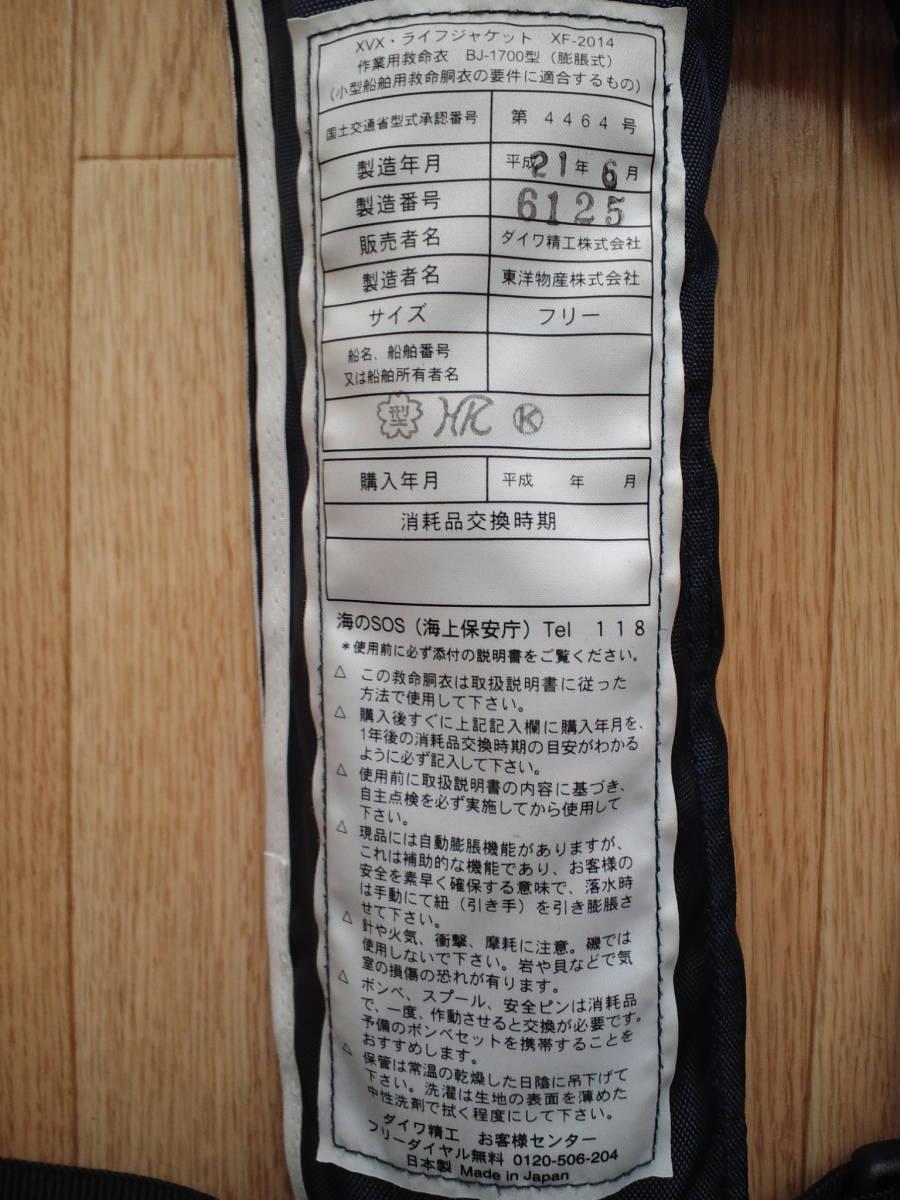 ダイワXⅤX ライフジャケットXF-2014 中古品  動作未確認品(ジャンク扱い) _画像5