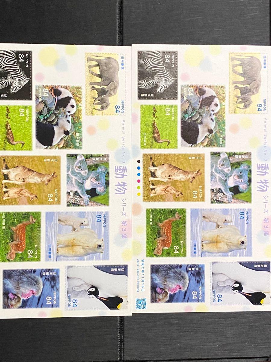 動物切手 シール切手 84円 シート 2枚