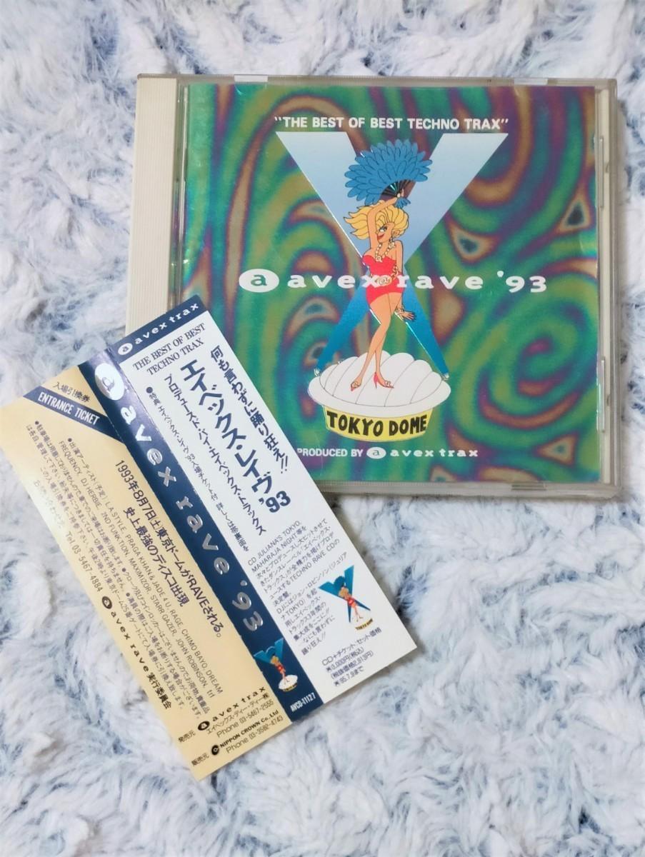 CD帯付◆ジュリアナ 最大イベントテクノ【avex rave'93 in東京ドーム】THE BEST OF TECHNO/avex