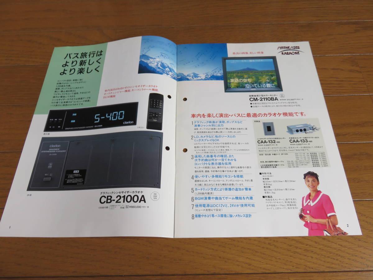 1995~1996年 クラリオン観光バス用機器映像システムカタログ_画像2