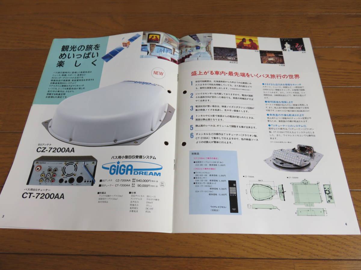 1995~1996年 クラリオン観光バス用機器映像システムカタログ_画像3