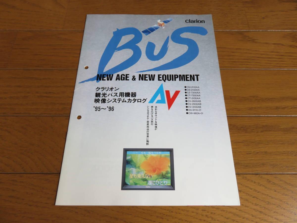 1995~1996年 クラリオン観光バス用機器映像システムカタログ_画像1