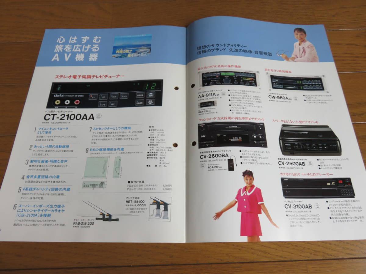 1995~1996年 クラリオン観光バス用機器映像システムカタログ_画像4