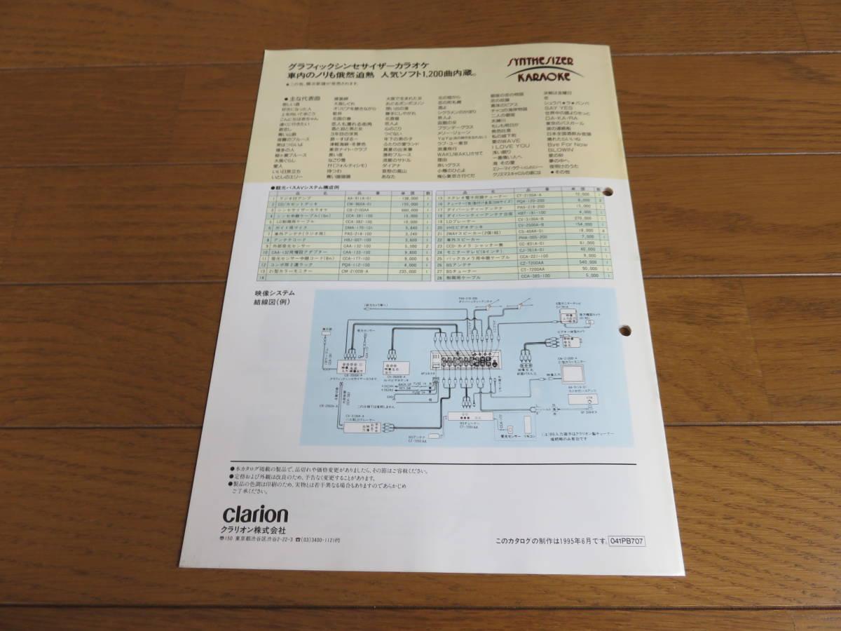 1995~1996年 クラリオン観光バス用機器映像システムカタログ_画像5