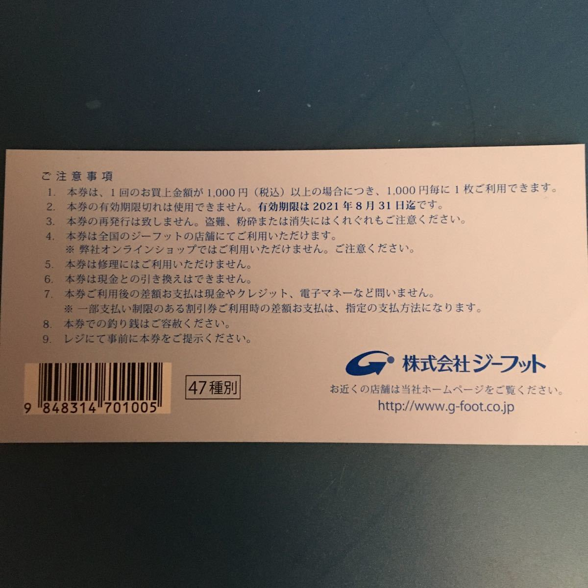 即日発送★送料込★ジーフット ASBee 株主優待券2000円(1000円2枚) 期限2021年8月31日_画像2