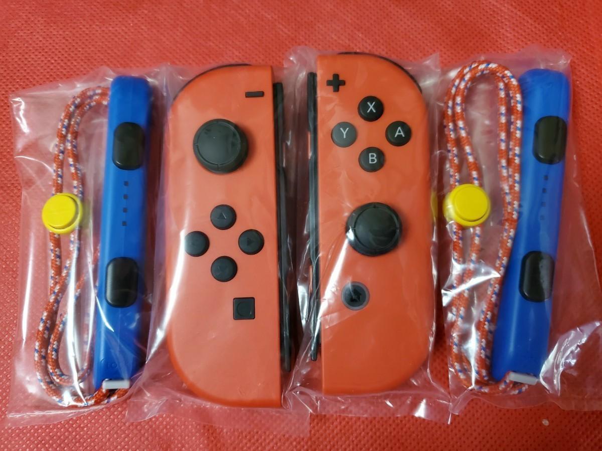 新品未使用 Nintendo Switch マリオレッド×ブルー版 ジョイコン+ストラップ Joy-Con