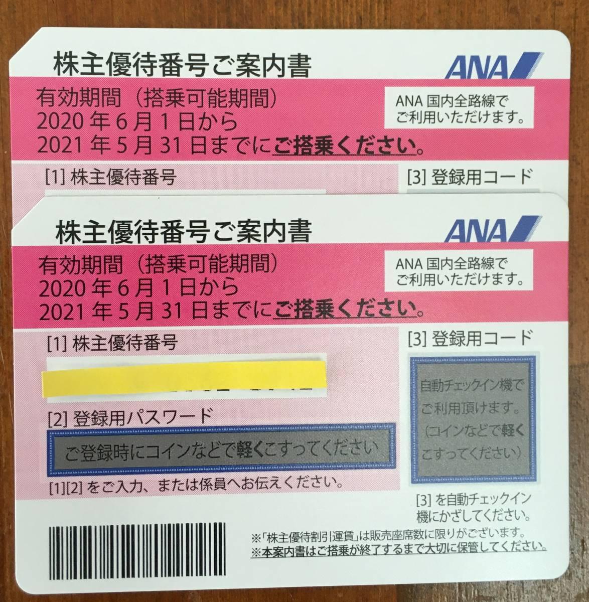 ANA 全日空 株主優待券 有効期限11月末までに延長されています 1枚、 2枚 迅速に番号通知します _画像1