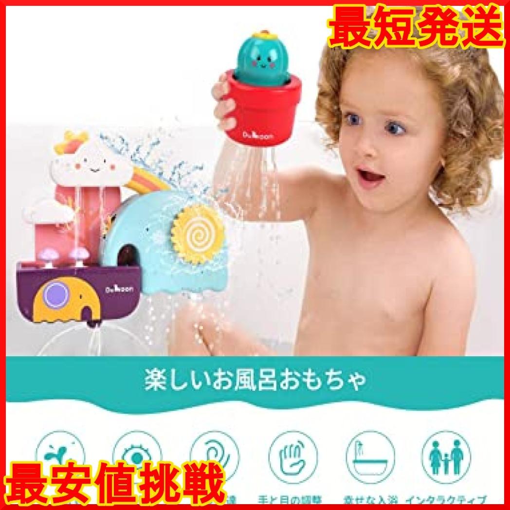 GILOBABY お風呂 おもちゃ 水遊び玩具 シャワーカップ 噴水おもちゃ 知育玩具 かわいい形 安全素材 強力な吸盤付き 赤_画像5