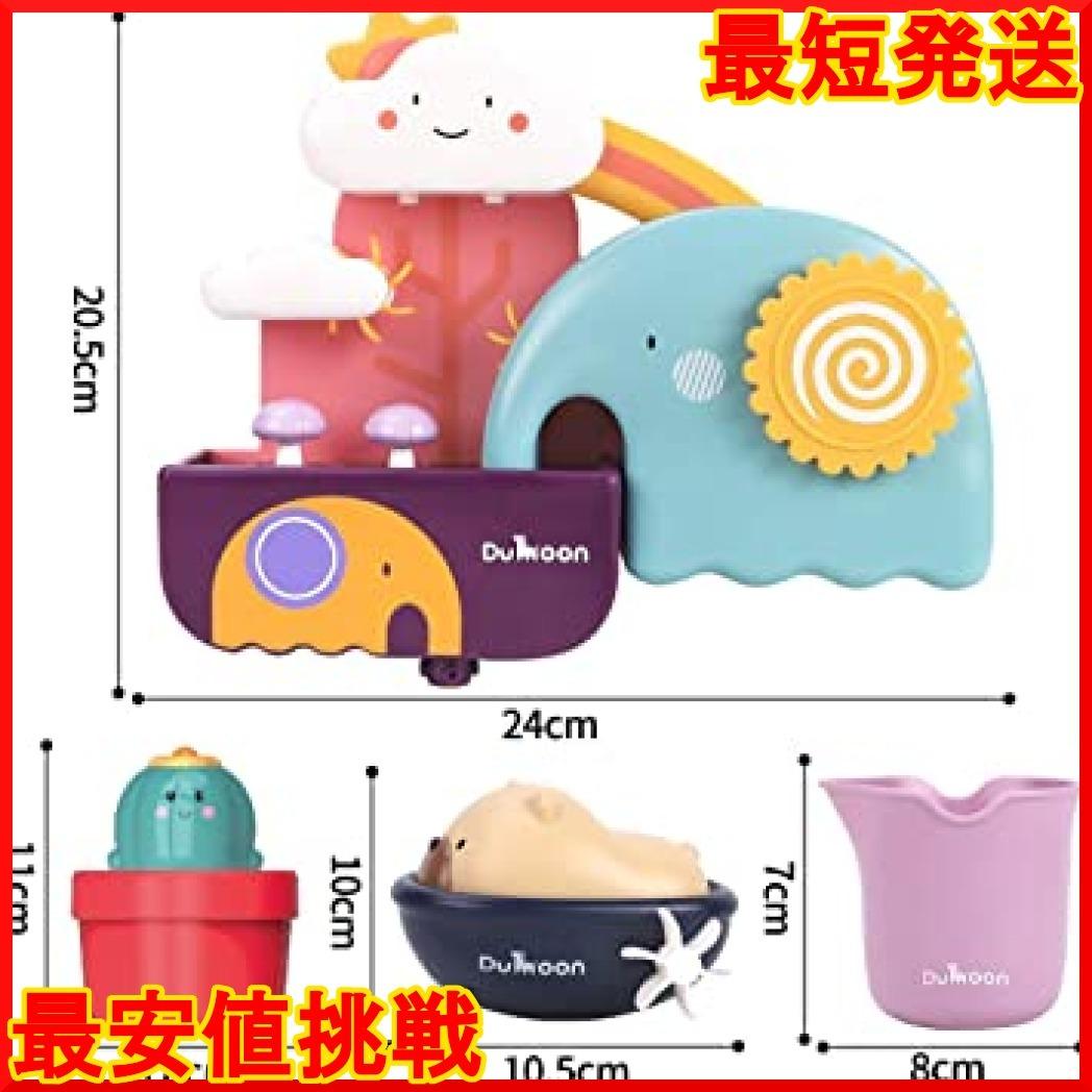 GILOBABY お風呂 おもちゃ 水遊び玩具 シャワーカップ 噴水おもちゃ 知育玩具 かわいい形 安全素材 強力な吸盤付き 赤_画像6