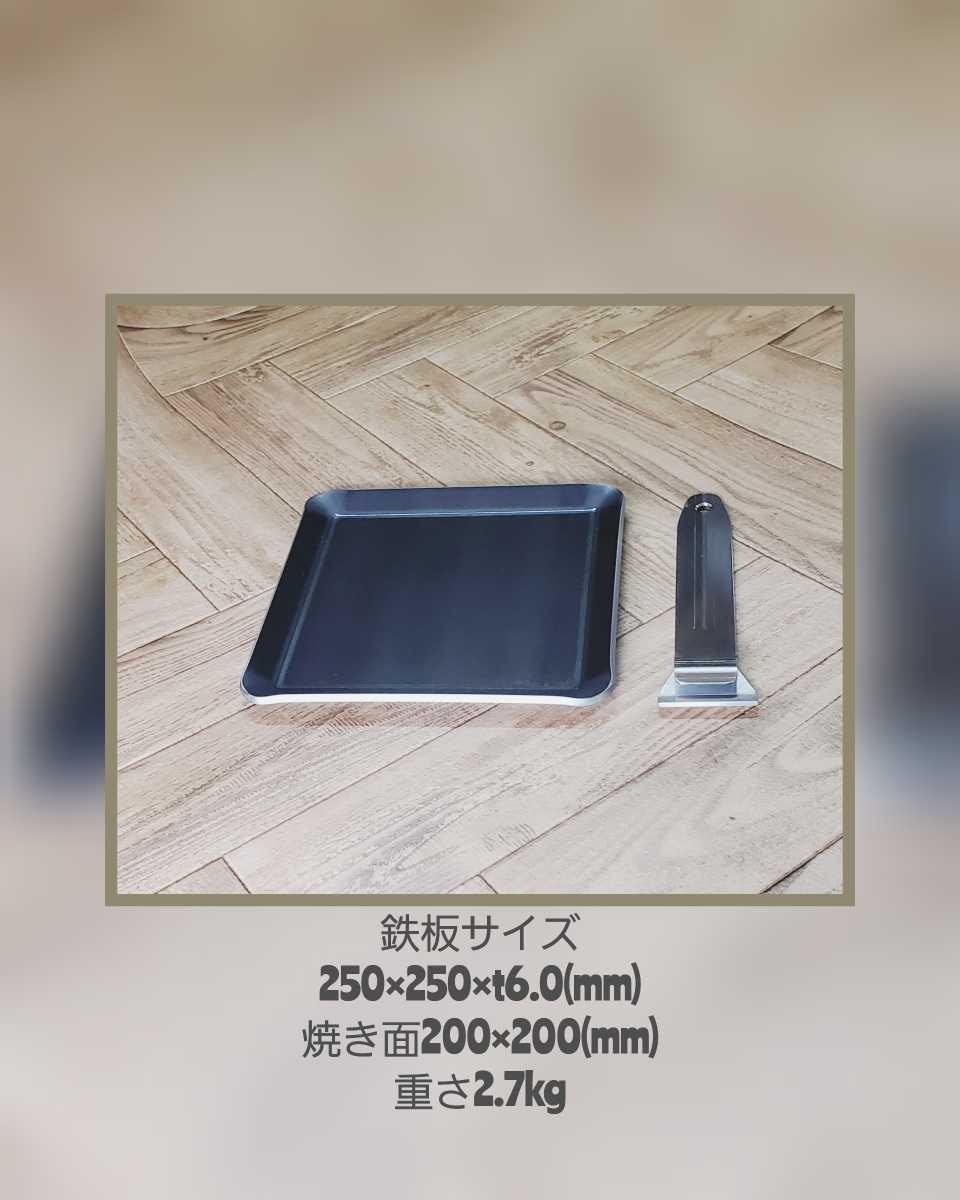 鉄板焼き、鉄板つかみ、ヘラ付、ソロキャンプ、ベランピング、鉄板焼、キャンプ、グランピング、250mm×250mm×t6.0mm