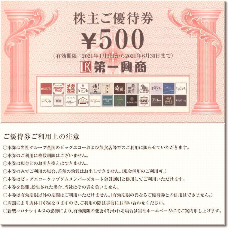 ◆第一興商 株主優待【500円券】ビッグエコー・楽蔵・ウメ子の家・ビストロ家…_画像1