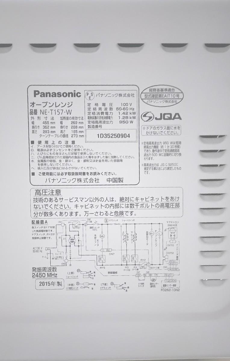 Panasonic パナソニックオーブンレンジ ne-t157-w