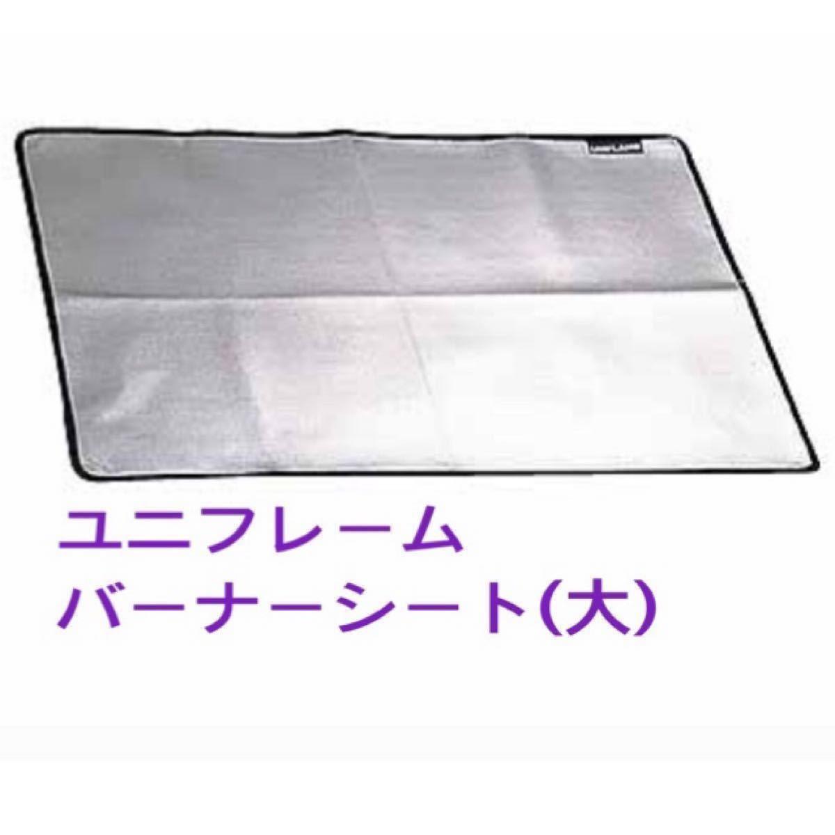 ユニフレーム UNIFLAME バーナーシート(大) 610657 日本製 新品未開封