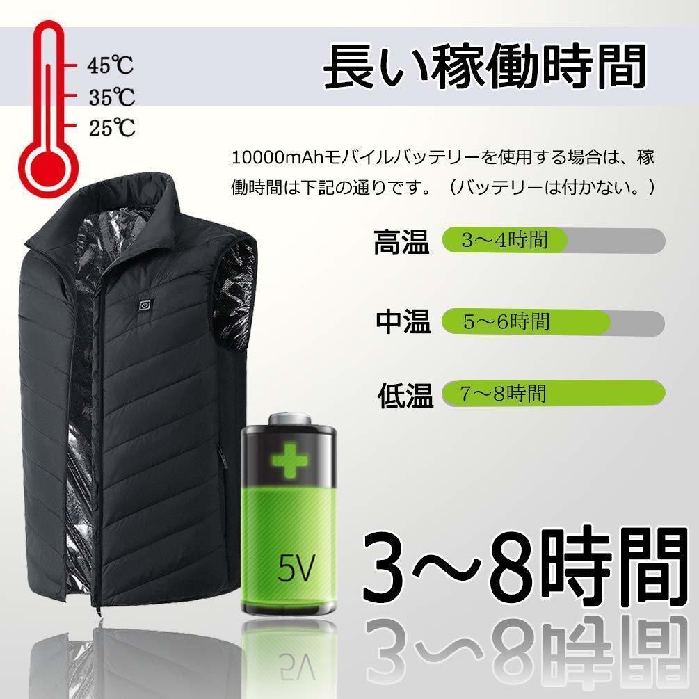 ■■ 選べるM~4XL ■■ 加熱ベスト電熱ジャケット USB加熱 3段温度調整 防寒 秋冬用 加熱服 男女兼用 水洗い可能_画像4
