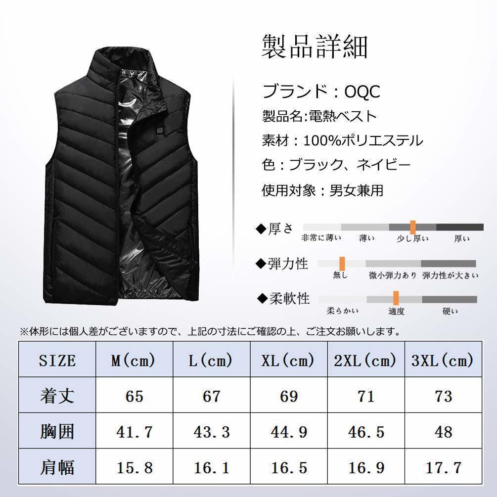 ■■ 選べるM~4XL ■■ 加熱ベスト電熱ジャケット USB加熱 3段温度調整 防寒 秋冬用 加熱服 男女兼用 水洗い可能_画像7
