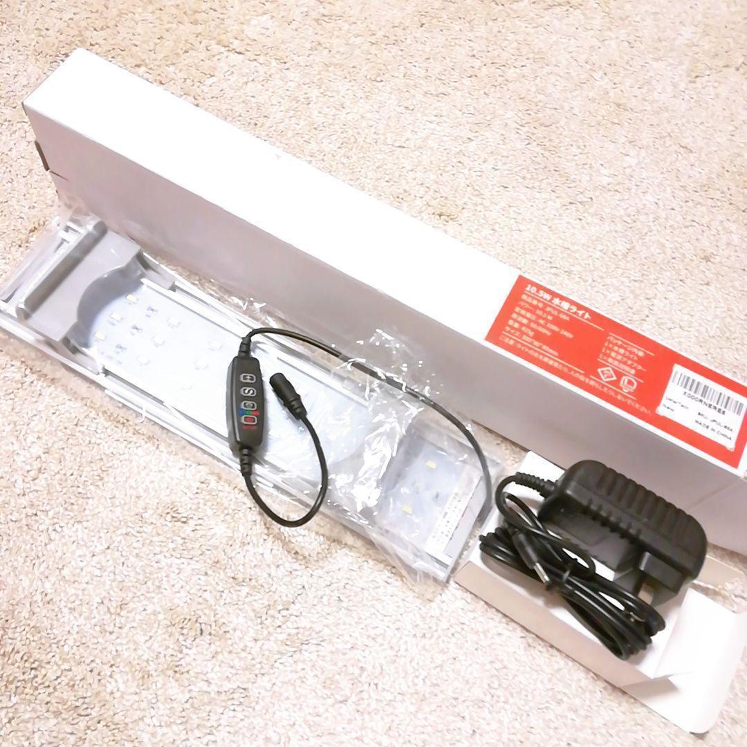 アクアリウム LED水槽ライト 水槽用照明 25~30CM 魚ライト 27連 4色白/赤/青/緑 観賞魚 熱帯魚 水草育成 10.5W 省エネ_画像8
