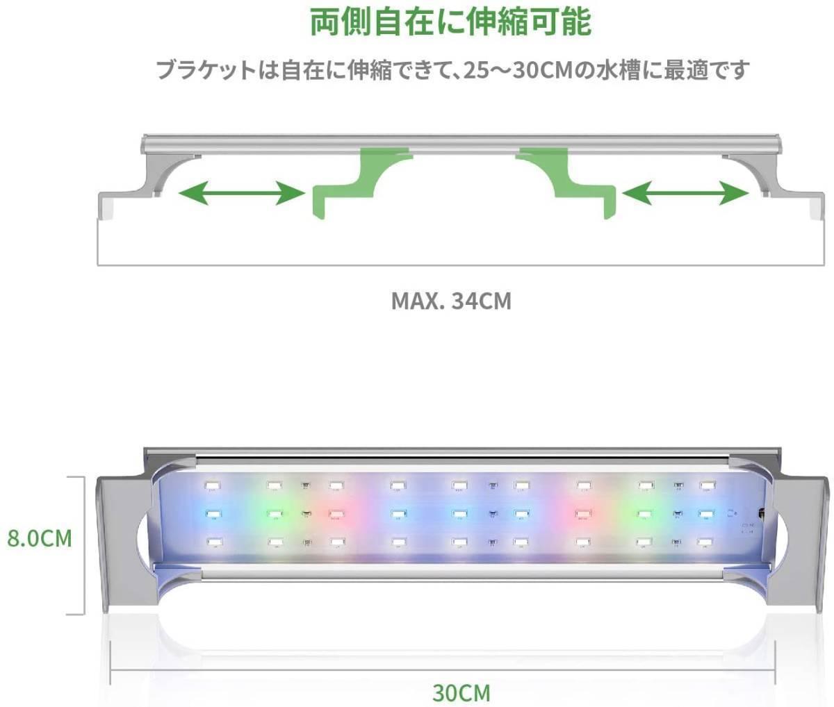 アクアリウム LED水槽ライト 水槽用照明 25~30CM 魚ライト 27連 4色白/赤/青/緑 観賞魚 熱帯魚 水草育成 10.5W 省エネ_画像3