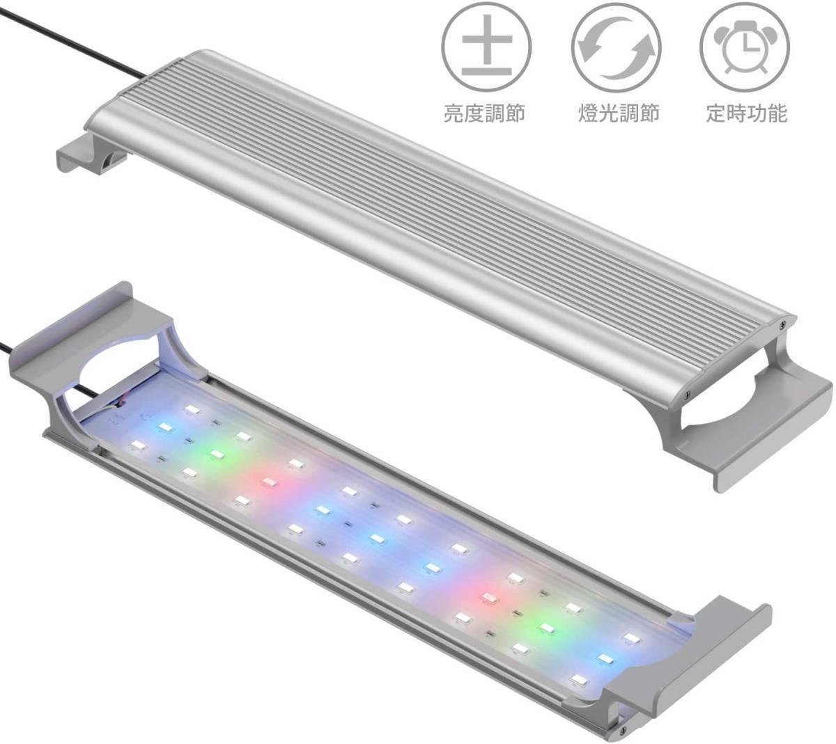 アクアリウム LED水槽ライト 水槽用照明 25~30CM 魚ライト 27連 4色白/赤/青/緑 観賞魚 熱帯魚 水草育成 10.5W 省エネ_画像1