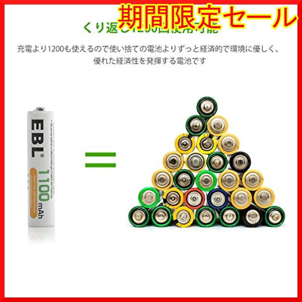 単4電池1100mAh×8本 EBL 単4形充電池 充電式ニッケル水素電池 高容量1100mAh 8_画像2