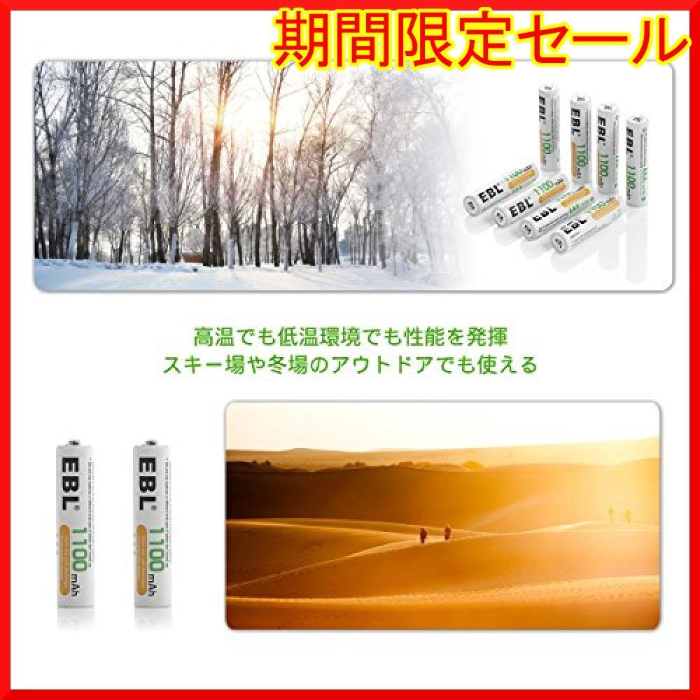 単4電池1100mAh×8本 EBL 単4形充電池 充電式ニッケル水素電池 高容量1100mAh 8_画像6