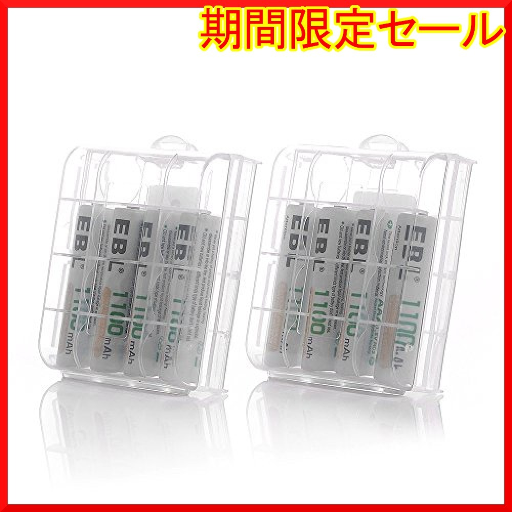 単4電池1100mAh×8本 EBL 単4形充電池 充電式ニッケル水素電池 高容量1100mAh 8_画像7