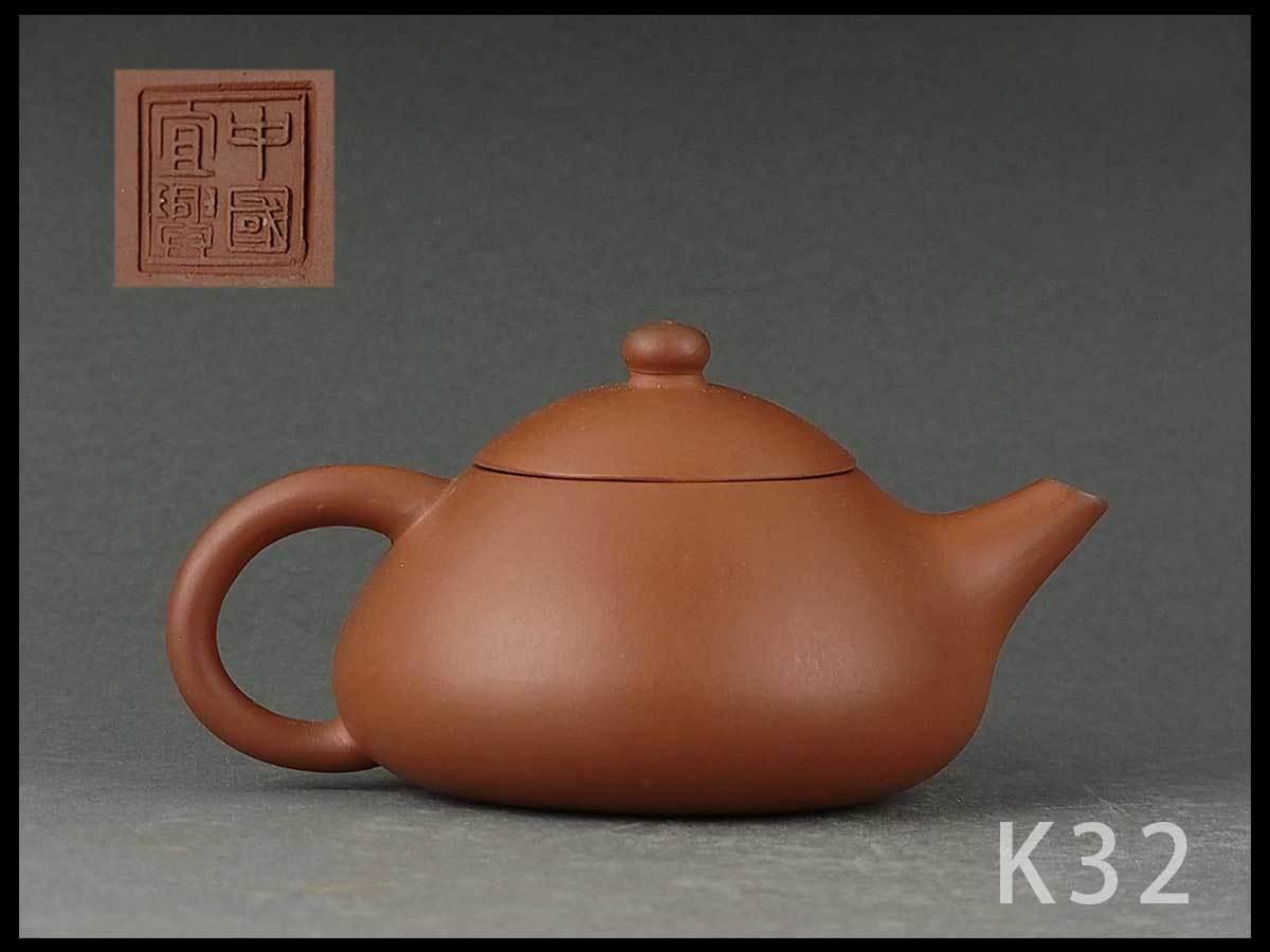 K32☆時代煎茶道具 中国宜興 朱泥急須/中国古玩紫砂茶壺宝瓶茶注素焼