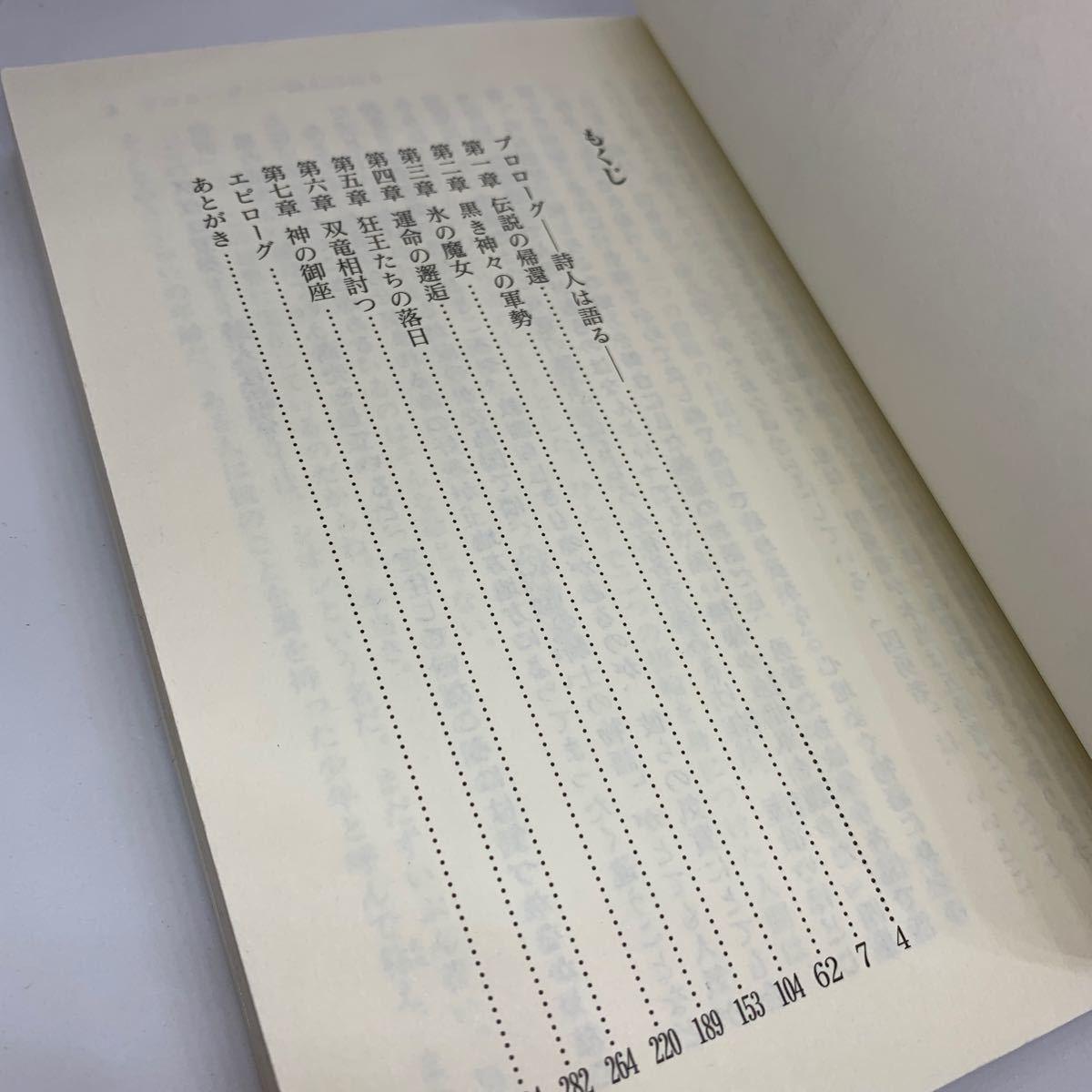 【小説】シャイニングティアーズ 双竜の騎士 ファミ通文庫/加納新太 (著者) Tony(イラスト)