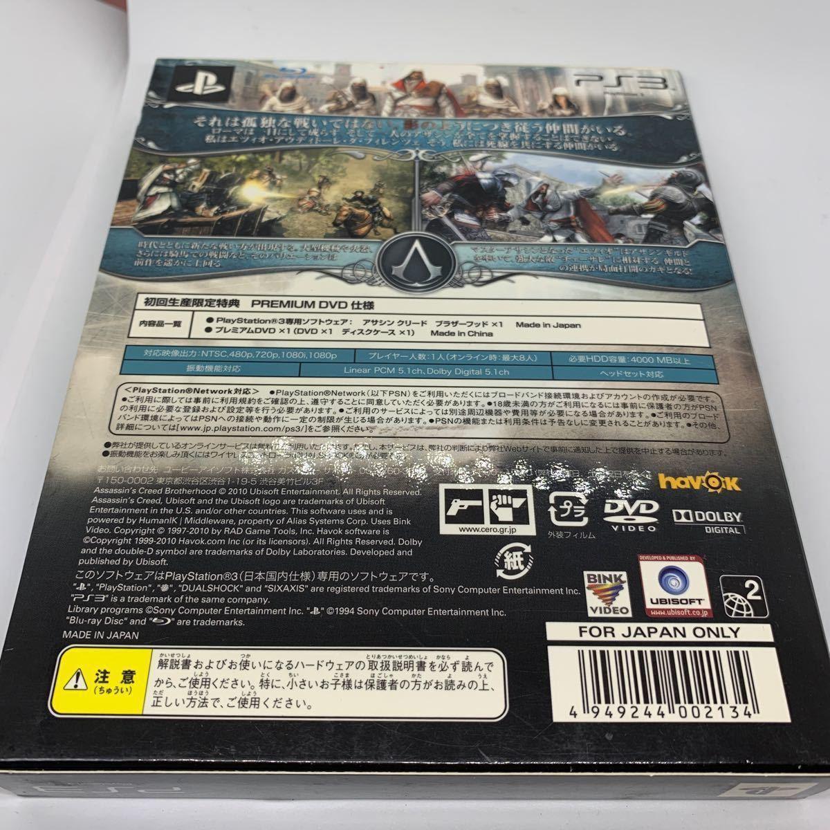 【PS3】 アサシン クリード ブラザーフッド 初回限定生産DVDつき 特典つき