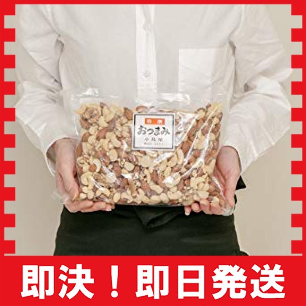 【残1】【 創業60年 ナッツの専門店 小島屋 】 厳選 4種類 ミックスナッツ 1kg Bar御用達 う_画像2