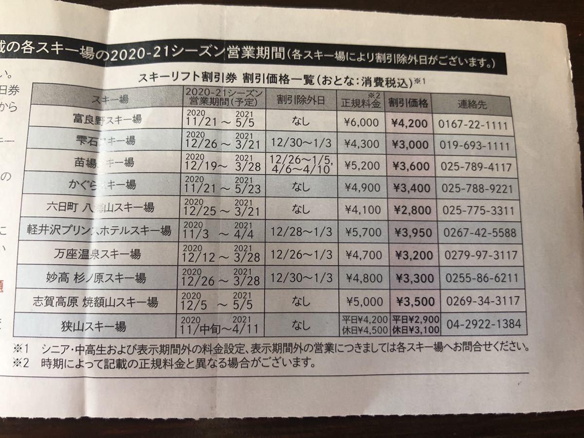 西武ホールディングス スキーリフト割引券 かぐらスキー場 リフト割引券 送料63円_画像3