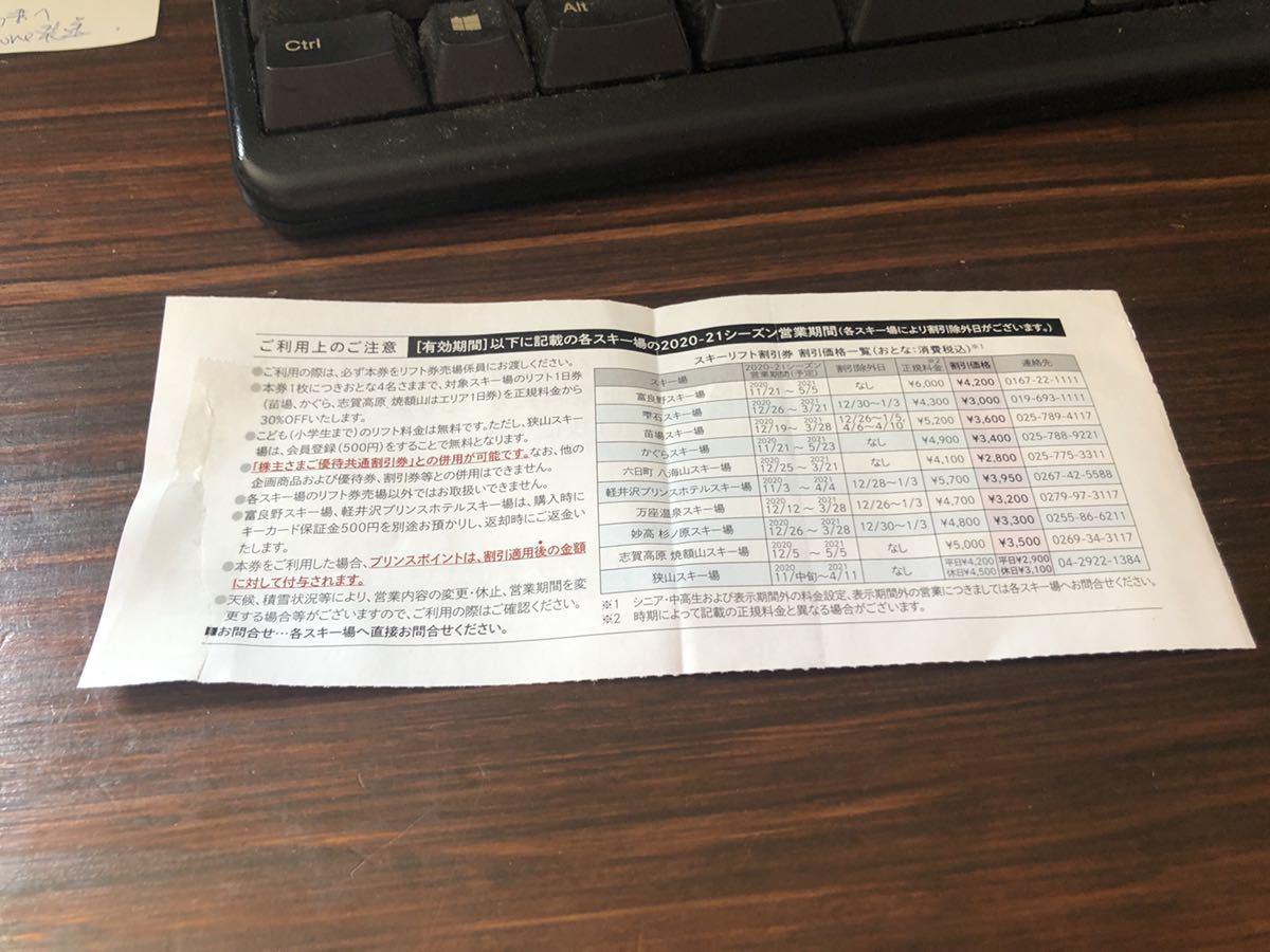 西武ホールディングス スキーリフト割引券 かぐらスキー場 リフト割引券 送料63円_画像2