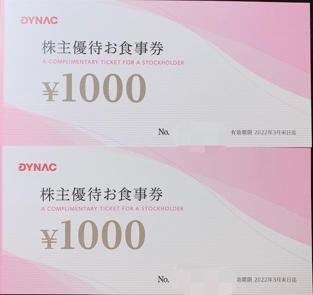 ダイナック 株主優待券 2,000円分 響 鳥どり_画像1