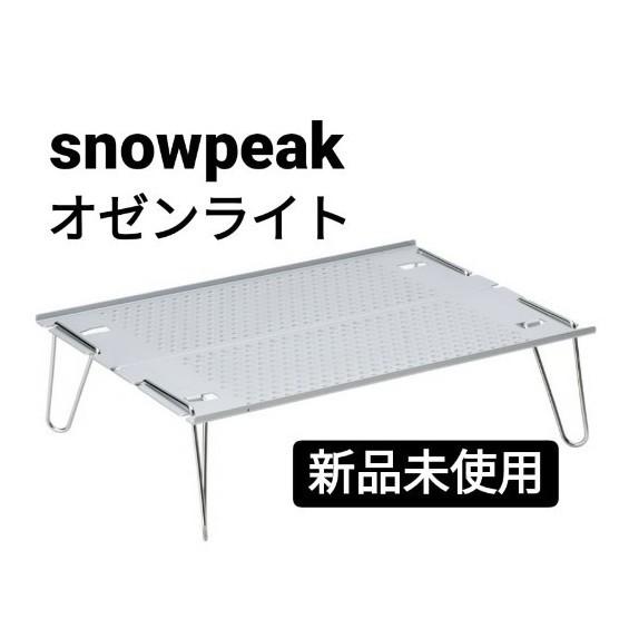 スノーピーク(snow peak) テーブル オゼンライト