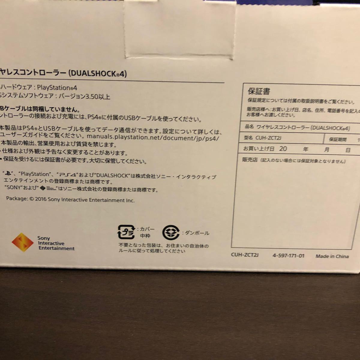 PS4 ワイヤレスコントローラー デュアルショック4純正 新品ブラック