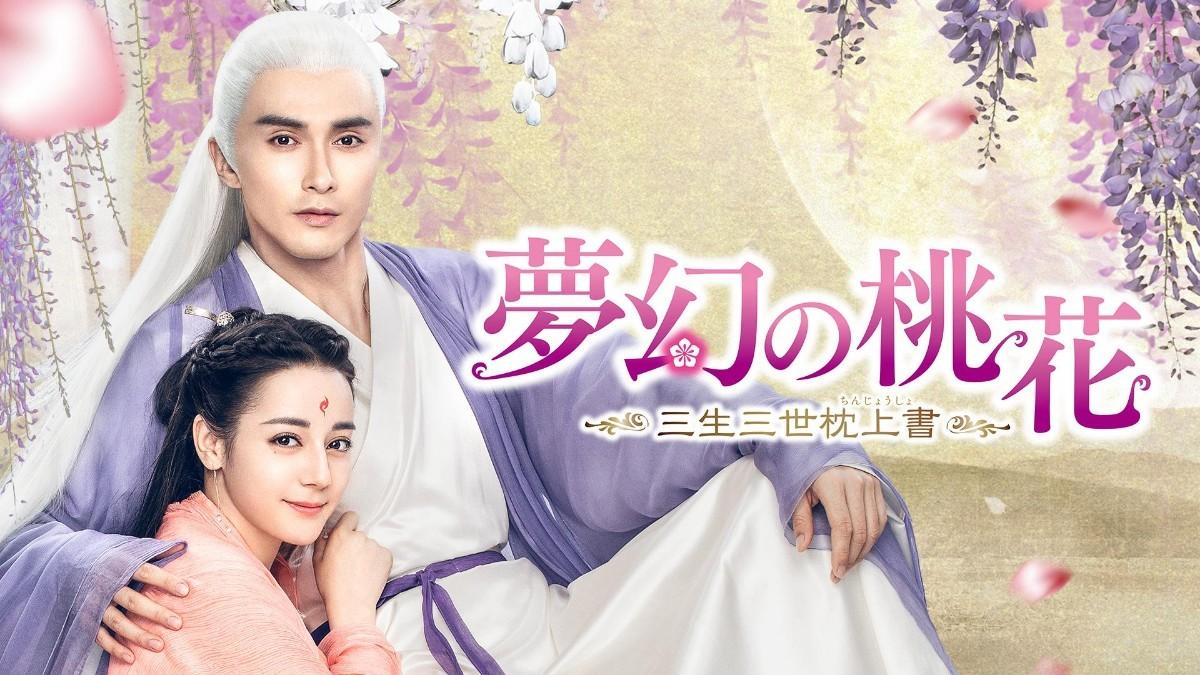 中国ドラマ 夢幻の桃花~三生三世枕上書~ Blu-ray全話